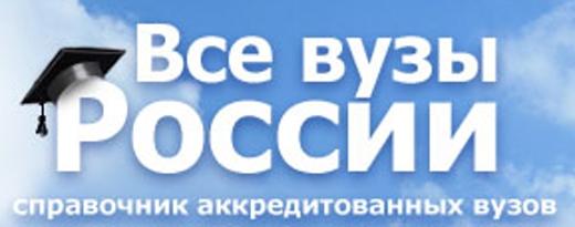 Справочник ВУЗов России