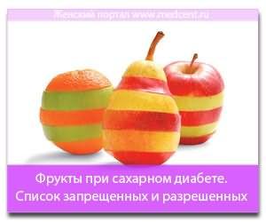 Фрукты при сахарном диабете. Список запрещенных и разрешенных фруктов