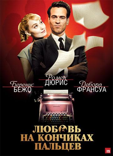 Любовь на кончиках пальцев / Populaire (2012) DVDRip | P | лицензия