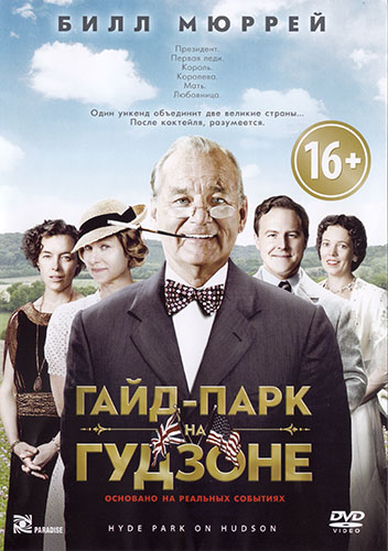 Гайд-Парк на Гудзоне / Hyde Park on Hudson (2012) DVDRip-AVC| D | лицензия