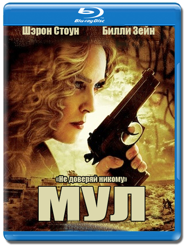 Мул / The Mule (2013) BDRip | P | лицензия