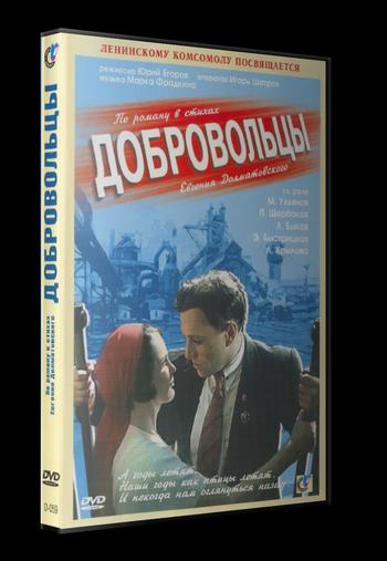 Добровольцы (1958) DVDRip от New-Team