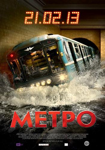 Метро | BDRip 720p | Лицензия