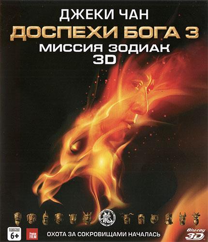 Доспехи Бога 3: Миссия Зодиак / Chinese Zodiac (2012) DVD9 R5 | D