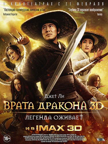Врата дракона / Long men fei jia / The Flying Swords of Dragon Gate (2011) BDRip| D | лицензия