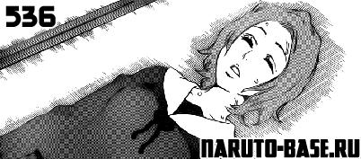 Скачать Манга Блич 536 / Bleach Manga 536 глава онлайн
