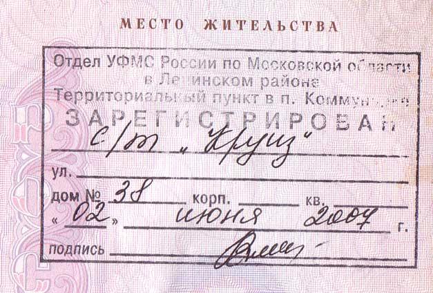 Нет регистрации по месту жительства что делать