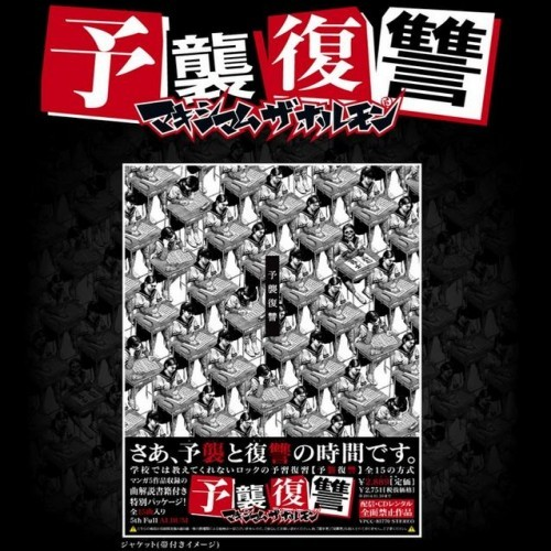 Maximum the Hormone - Yoshu Fukushu (2013)