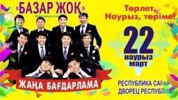 Қазақша концерт: Базар жоқ - Наурыз мейрамы (2013)