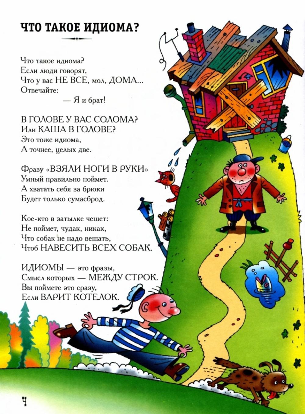 Стих про русский для детей