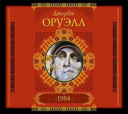 Оруэлл Джордж - 1984 [Иван Литвинов, 2013 г., 128 kbps, MP3]