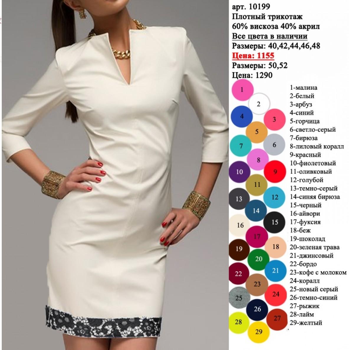 Белое платье из трикотажа фасоны