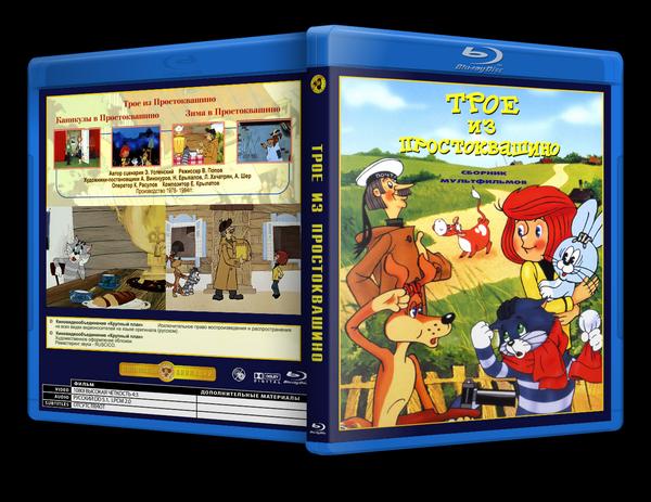 Трое из Простоквашино (1977-1984) BDRip 1080p