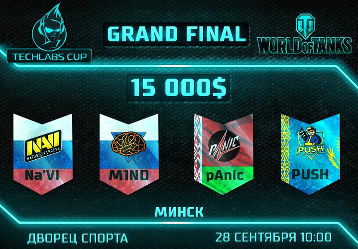 Гранд-финал TECHLABS CUP 2013 по WoT пройдет в Минске