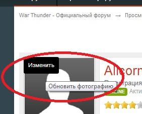 как сменить аватар war thunder
