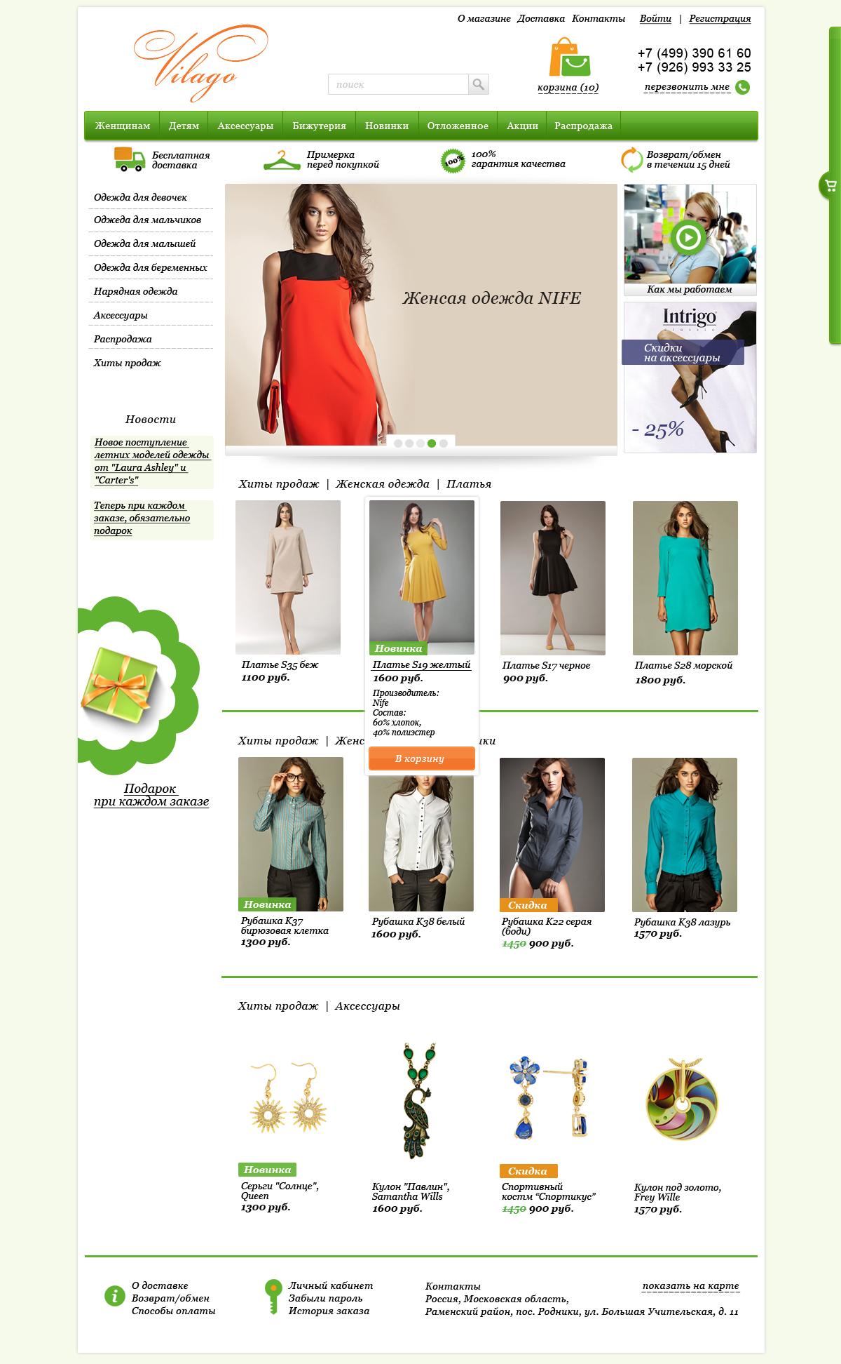 Сайты Магазинов Женской Одежды С Доставкой
