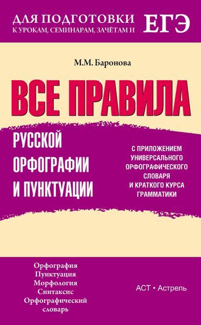 Название: Все правила русской