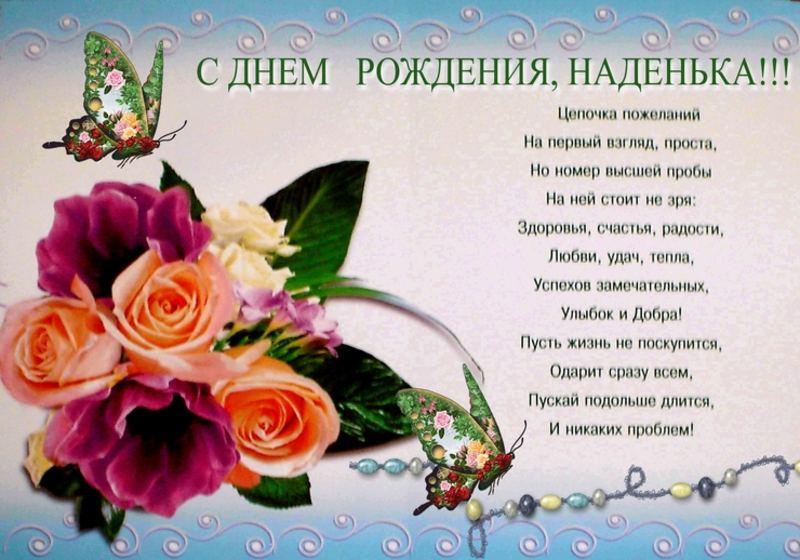 Красивые поздравления с днем рождения надежда