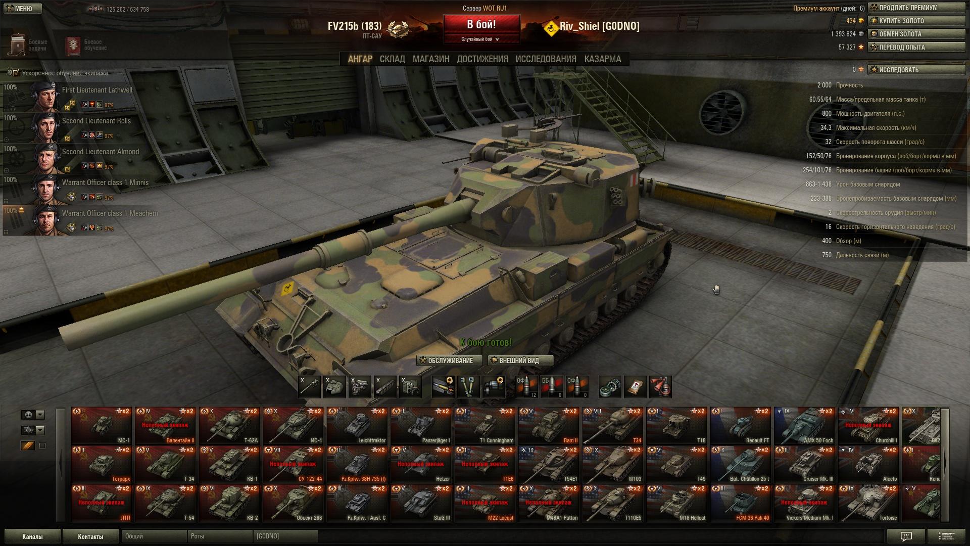 Как сделать чтобы в танках экипаж говорил на своем языке
