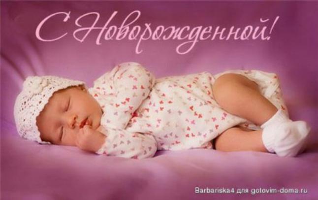 Поздравления когда родился ребёнок