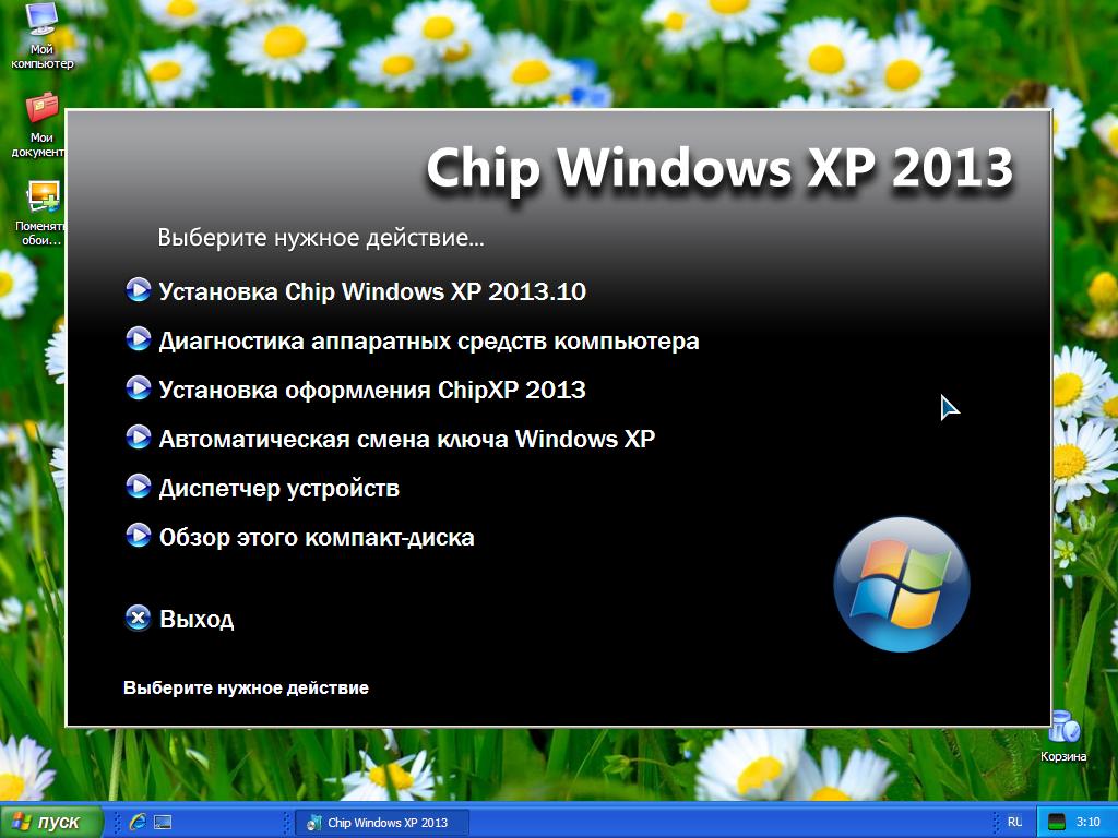 скачать знакомство windows xp tourstart