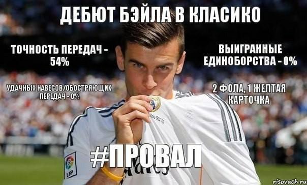 Печать страницы - Реал Мадрид