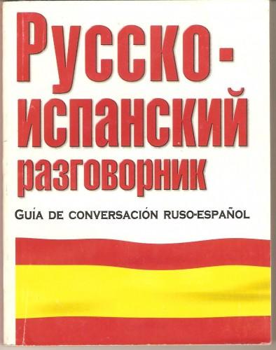 Русско-испанский разговорник 806a6fe576b4f328afe09b57cb74713c