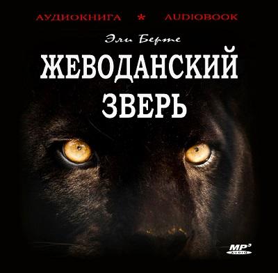 Эли Берте - Жеводанский зверь (2013) MP3