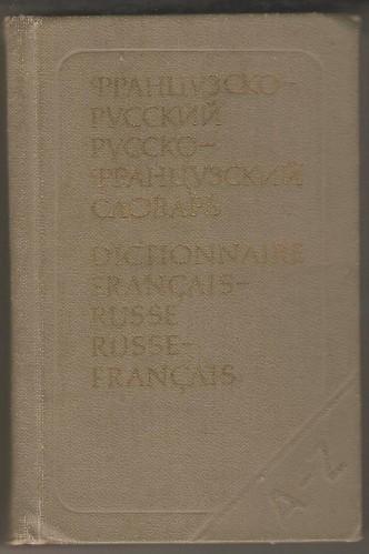 Французско-русский словарь D68fdd8b7d7277c9f1c62654484e5837