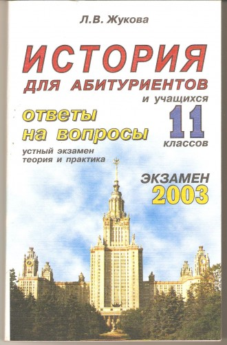 Л. Жукова. История для абитуриентов  E89e6fb64273366649fd0593fabae65f