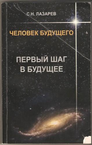 С. Лазарев Первый шаг в будущее Ec16005c238f5fb842a226dbf398a6e0