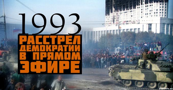 Политический кризис 1993 года. Расстрел российской демократии в прямом эфире