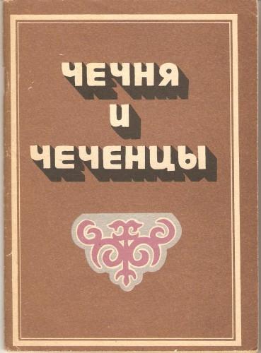 Чечня и чеченцы 018917652db44f9ab3b26251c05c7566