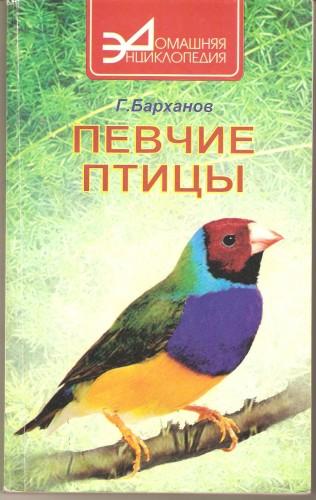 Г. Барханова. Певчие птицы 02f74a296bac51a5f203b74e928cef3c