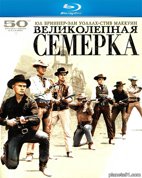 Великолепная семерка / The Magnificent Seven (1960/HDRip)