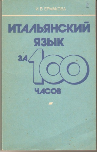 И. Ермакова. Итальянский язык за 100 часов 1751dcc2096cd4710e95bdeb6b0e2baf