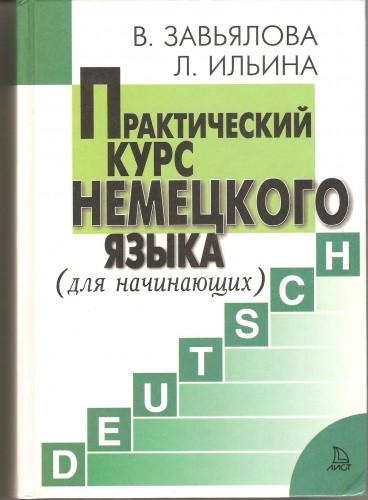 В. Завьялова и др. Практический курс немецкого языка 1b289630977a0455072f9b21ac52fc91