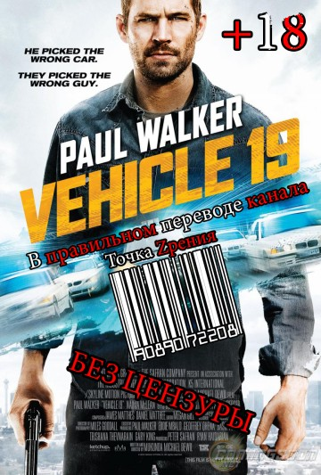 ����� �19 / Vehicle 19 (2013) HDRip-AVC | DUB