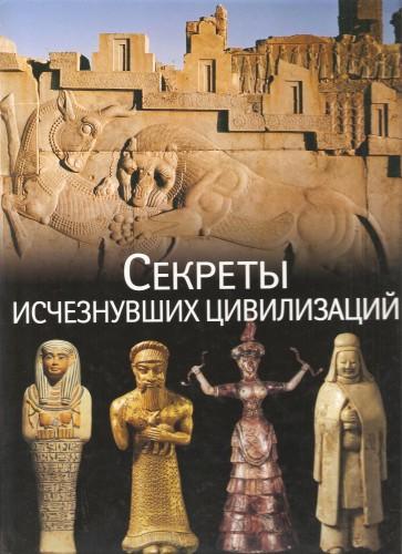 Секреты исчезнувших цивилизаций 79bba79c37caa27f6623b354902d7608