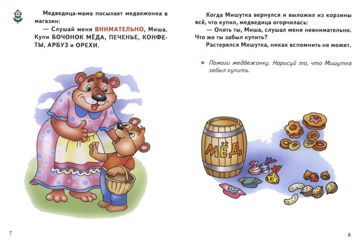 Шрагина Л. И. Логика Воображения