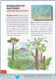 А. Н. Евсеевичева | Большая энциклопедия дошкольника (2007)