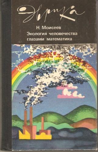 Н. Моисеев. Экология человечества глазами математика Bd6c25fc91a15ba02549d62868dba3f6