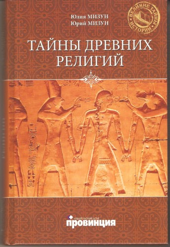 Ю. Мизун и др. Тайны древних религий Be8f8e1df83bf4e16640565d8caadb4c