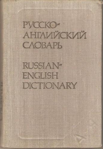 Русско-английский словарь C010d4d1abd46c6a564f595fcd8ca3d8