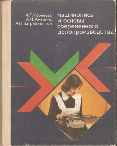 А. Корнеева и др. Машинопись и основы современного делопроизводства 153fb332a9871ddc6fd2540878a05ca9
