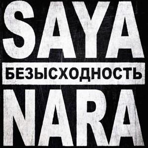 Sayanara - Безысходность [Single] (2013)