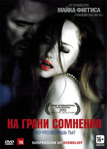 �� ����� �������� / Suspension of Disbelief (2012) DVD9 | ��������
