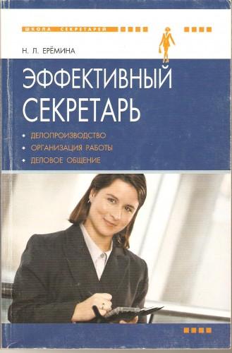 Н. Ерёмина. Эффективный секретарь 23a650e7352740ce97b4d480ea2e5c68