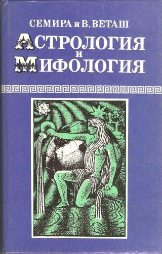 Семира и др. Астрология и мифология 25d55ec566aef8f4666f9e6445391e5b