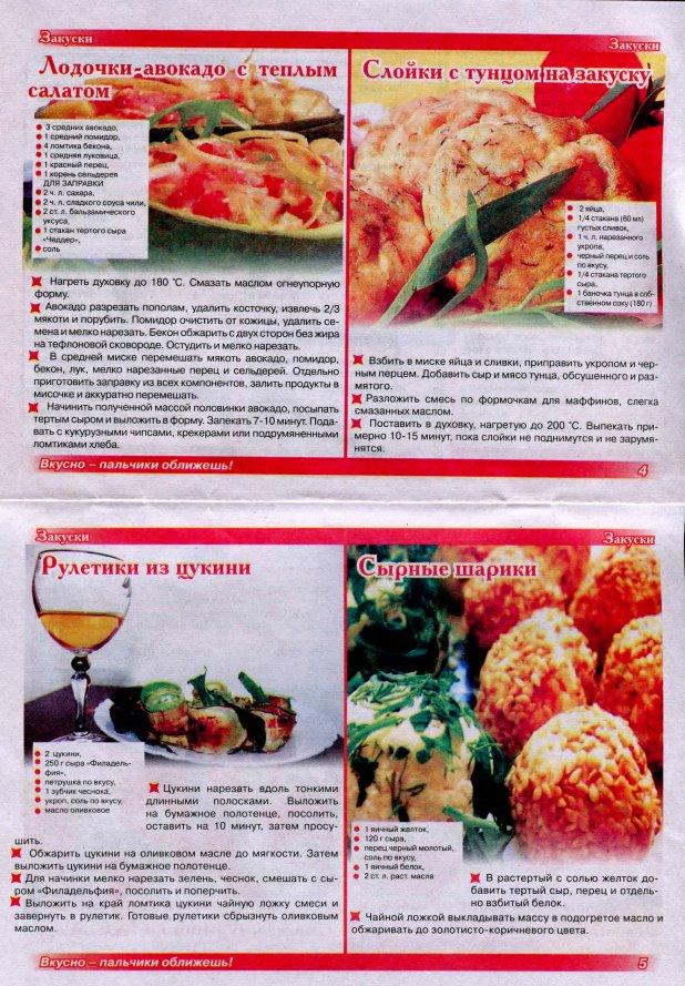 Вкусно - пальчики оближешь! №11 (ноябрь 2013) PDF